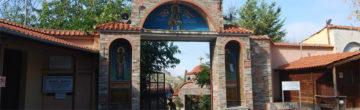 Ιερά Μητρόπολη Ζιχνών και Νευροκοπίου